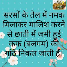 Best Ayurvedic Tips you Tube channel Natural Health Tips, Good Health Tips, Health And Beauty Tips, Health Facts, Health And Nutrition, Health And Wellness, General Knowledge Book, Knowledge Quotes, Home Health Remedies