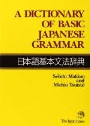 A Dictionary of Basic Japanese Grammar free pdf download ==>> http://www.aazea.com/book/a-dictionary-of-basic-japanese-grammar/