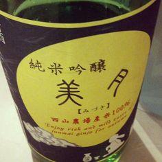 称徳酒造。称徳 美月。18の乙女の耳たぶのように柔らかい舌触り。あとからやさしく、じわっとくる力強くはないが主張のある色香。 #日本酒