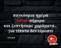 True Words, Sarcasm, Slogan, Jokes, Lol, Humor, Funny, Greek, Husky Jokes