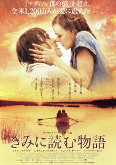 大好きな映画!「きみに読む物語」皆さん泣けますよ!by中根かつみ