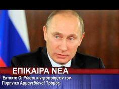 Έκτακτο Οι Ρώσοι κινητοποίησαν τον Πυρηνικό Αρμαγεδώνα! Τρόμος