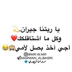 هههههههههه يا ريت Arabic Jokes, Arabic Funny, Funny Arabic Quotes, Spoken Arabic, Love Quotes With Images, Beautiful Arabic Words, Sweet Words, English Words, Wise Quotes