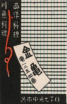 japanese matchbox label | Flickr - Photo Sharing!