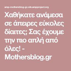 Χαθήκατε ανάμεσα σε άπειρες εύκολες δίαιτες; Σας έχουμε την πιο απλή από όλες! - Mothersblog.gr Diet Tips, Kids And Parenting, Weight Loss Tips, Body Care, Food And Drink, Health Fitness, Nutrition, Eat, Healthy