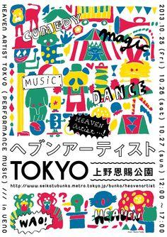 ヘブンアーティスト TOKYO 上野恩賜公園
