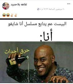 ضحك حتى البكاء ضحك جزائري ضحك حتى البول ضحك معنى ضحك اطفال فوائد الضحك ضحك Meaning الضحك في المنام نكت قصيرة نكت سورية نكت 2019 Funny Jokes Arabic Jokes Jokes