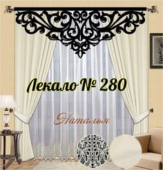 Главная страница друга Luxury Curtains, Home Curtains, Curtains With Blinds, Curtain Styles, Curtain Designs, Trim Work, Pooja Rooms, Window Dressings, Living Room Colors