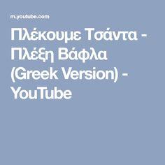 Πλέκουμε Τσάντα - Πλέξη Βάφλα (Greek Version) - YouTube