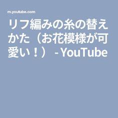 リフ編みの糸の替えかた(お花模様が可愛い!) - YouTube