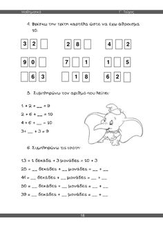 Math Equations, Education, Words, School, Greek, Babies, Babys, Baby, Onderwijs