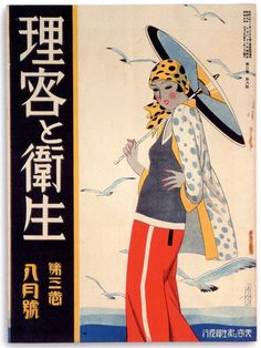 Some interesting Art Deco illustrations from Japanese magazines in the 20s and 30s. (via 25 Vintage Magazine Covers from Japan - 50 Watts)