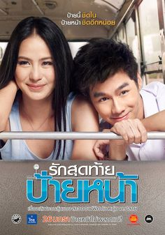 "First Kiss. Thai Movie. I wanted this to be good because I love ""noona romances"" as I call them after watching similar Korean storylines. However, I just didn't feel this one or I wasn't in the right mood to deal with the way they pulled this one off or something. Almost didn't finish it. And can I just say I HATE time skips. Like ""FF 5 yrs"". REALLY? No bitch is gonna be happy to see you stroll into her house after 5 yrs and no call. Stupid af."