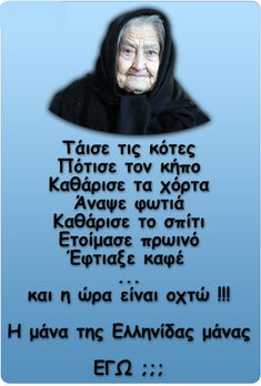 I Love You, My Love, Greek Quotes, Wise Words, Greece, Mindfulness, Funny, Happy, Inspiration