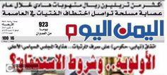 #موسوعة_اليمن_الإخبارية l اختطاف الفتيات بصنعاء يتواصل في وضح النهار من قبل عصابات مسلحة (تفاصيل)