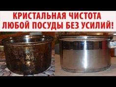 КАК ОЧИСТИТЬ КАСТРЮЛЮ, сковороду и другую посуду от нагара, жира ЛЕГКО? Как все отмыть до Блеска? - YouTube