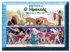 2. Οι άθλοι του Ηρακλή (http://blogs.sch.gr/goma/) (http://blogs.sch.gr/epapadi/)