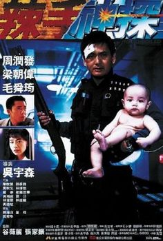 Hard Boiled (John Woo, Woo's last Hong Kong film before leaving for Hollywood is a violent action thriller about two police officers taking on criminal triads. John Woo, Hong Kong Movie, Crime Film, Action Film, How To Be Likeable, Hard Boiled, Music Tv, Vintage Movies, Kung Fu