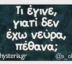 Funny Laugh, Stupid Funny Memes, Funny Facts, Greek Memes, Funny Greek Quotes, Favorite Quotes, Best Quotes, Life Quotes, Funny Photos