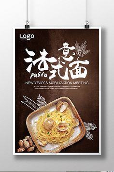 French pasta food promotion poster#pikbest#templates Food Template, Templates, Food Promotion, Pasta Food, Pasta Recipes, Chinese, Posters, French, Christmas Ornaments