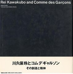 Rei Kawakubo and Comme des Garcons: Its Creation & Spirit
