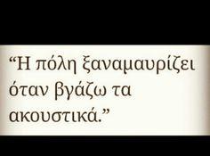 Greek Quotes, Cards Against Humanity, Motivation, Feelings, Random, Words, Music, Musica, Musik