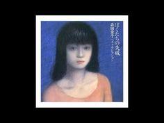 森田童子「ぼくたちの失敗」 「高校教師」主題歌