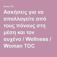 Ασκήσεις για να απαλλαγείτε από τους πόνους στη μέση και τον αυχένα / Wellness / Woman TOC