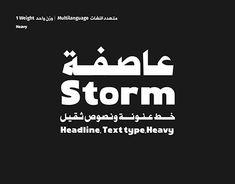 North Face Logo, The North Face, Arabic Font, Graphic Design Branding, Logos, Logo