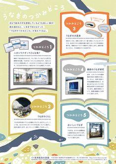 Flyer Design, Layout Design, Web Design, Leaflet Printing, Kids Web, Instagram Frame Template, Japan Design, Book Layout, Type Setting