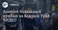 Визит Навального в Челябинск начался с задержаний и протестов. ВИДЕО