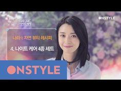 Hellovenus Nara′s Natural Beauty Recipe 겟잇뷰티셀프 31화 - YouTube