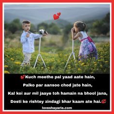 Friendship Shayari in English with Image - Love Shayari Best Friend Quotes Funny, Birthday Quotes For Best Friend, Good Life Quotes, Life Is Good, Funny Quotes, Qoutes, Friendship Shayari, Real Friendship Quotes, Friends Forever