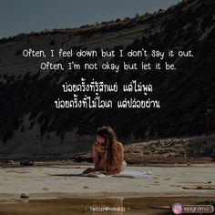 คำคม ความรู้สึกภาษาอังกฤษแปลไทย🌤 @epigram.c @epigram.c @epigram.c 🌵 . . . #คำคมภาษาอังกฤษ #คำคม #คำคมความรัก #ฮา #แคปชั่น #คิดถึง… Like Quotes, Mood Quotes, Best Quotes, Meaningful Quotes, Inspirational Quotes, Weakness Quotes, I Hate Love, Feelings Words, Feeling Down