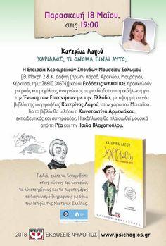 Παρουσίαση του βιβλίου της Κατερίνας Λαγού «Χαρίλαος;Τι όνομα είναι αυτό;»