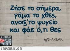αστειες εικονες με ατακες Funny Quotes, Funny Memes, Jokes, Funny Laugh, Greek Quotes, Minion, Woman Quotes, Laughter, Wattpad