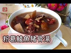 ★ 粉葛鯪魚豬骨湯 一 簡單做法 ★ | Chinese Soup with Kudzu Easy Recipe