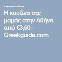 Η κουζίνα της μαμάς στην Αθήνα από €3,50 - Greekguide.com