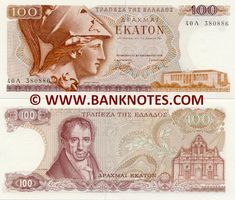 greece currency | Greece 100 Drachmai 1978 - Greek Currency Bank Notes, Paper Money ... Corinthian Helmet, Money Notes, Greek History, Gold And Silver Coins, My Childhood Memories, Greece, Stamp, Retro, Paper