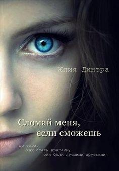 Сломай меня, если сможешь - Юлия Динэра
