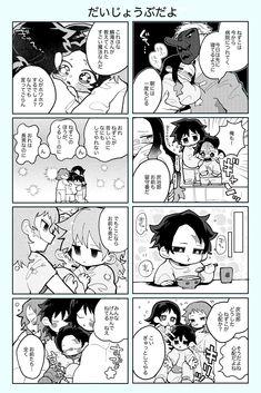 """ねぎヲ on Twitter: """"みずのこ/義勇.真菰.錆兎.炭治郎.禰豆子 (現世パロディ/水の呼吸組施設設定) #鬼滅の刃… """" Anime Demon, Anime Manga, Anime Art, Familia Anime, Demon Hunter, Slayer Anime, Manga Comics, Shoujo, Geek Stuff"""