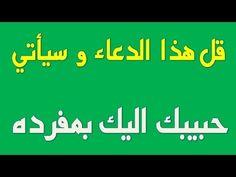 دعاء جلب الحبيب وأشعل النار في قلبه كالبركان Youtube Islamic Phrases Islam Beliefs Pdf Books Reading