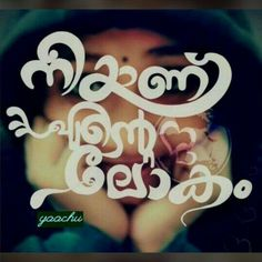 Childish Quotes, Girly Quotes, True Quotes, Qoutes, Short Film Scripts, Broken Words, Malayalam Quotes, Love U Forever, Love Quotes For Boyfriend