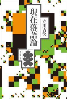 立川吉笑 - 現在落語論 - アジール(佐藤直樹+菊地昌隆)