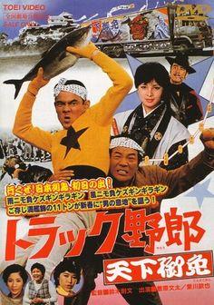 イメージ 2 Showa, Film, Movie Posters, Movies, Vintage Posters, 2016 Movies, Movie, Film Stock, Films