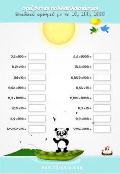 Νέο συμπληρωματικό υλικό! Επαναληπτικά φυλλάδια - Μαθηματικά: ''Οριζόντιοι πολλαπλασιασμοί δεκαδικού αριθμού με το 10, 100, 1000'' http://www.thrania.com/…