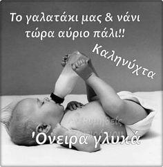 Good Night, Good Morning, Greek Quotes, Best Quotes, Weddings, Sayings, Nighty Night, Buen Dia, Bonjour