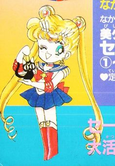 Chibi Sailor Moon.  silvermoon424:    One of Naoko's drawings that was never included in the artbooks. :P