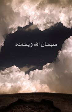 SubhanAllahi wa bihamdihi [Limitless is Allah in His Glory, and all praise is due to Him alone]