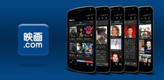 映画はもうコレ一本でOK。ソーシャル時代の映画情報アプリ『映画.com』にチェックイン! http://www.tabroid.jp/app/entertainment/2013/03/com.eiga.app.android.html